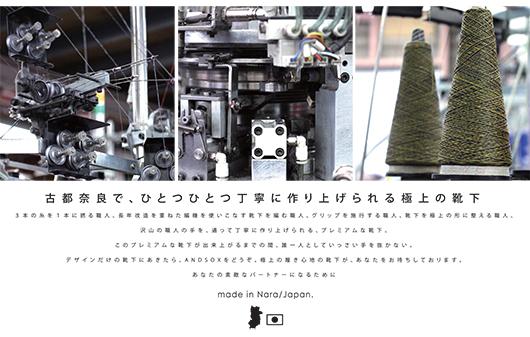 日本製靴下