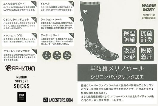 P.RHYTHM Merino Support Socks